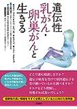 遺伝性乳がん・卵巣がんと生きる