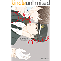 Only mine (Charaコミックス)
