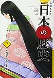 学習まんが NEW日本の歴史03 平安京と貴族のくらし (学研まんが NEW日本の歴史)