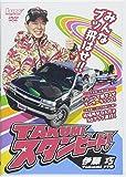 伊藤巧 TAKUMIスタンピード! ( Lure magazine)