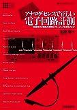 アナログ・センスで正しい電子回路計測 (アナログ・デザイン・シリーズ)
