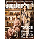 Sound & Recording Magazine (サウンド アンド レコーディング マガジン) 2021年 3月号 (表紙&巻頭インタビュー:YOASOBI)