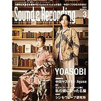 Sound & Recording Magazine (サウンド アンド レコーディング マガジン) 2021年 3月号…