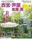 くるり西宮・芦屋・東灘・灘+山っかわ海っかわ (Kururi City Guide)