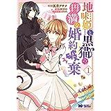 地味姫と黒猫の、円満な婚約破棄(コミック) : 1 (モンスターコミックスf)