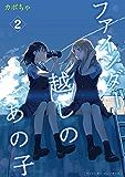 ファインダー越しのあの子 2 (Lilie comics)