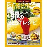 卵のBESTレシピ (オレンジページブックス)