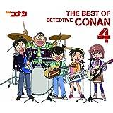 名探偵コナン テーマ曲集4~THE BEST OF DETECTIVE CONAN 4~