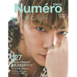Numero TOKYO 2019年06月増刊号(登坂広臣表紙バージョン)
