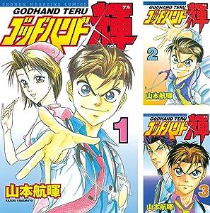 ゴッドハンド輝 (全62巻) Kindle版