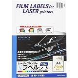コクヨ カラーレーザー カラーコピー フィルムラベル 透明 ツヤ消し LBP-2210