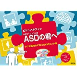 ビジュアルブック ASDの君へ:ラクな気持ちになるためのヒント集