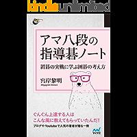 アマ八段の指導碁ノート (囲碁人ブックス)