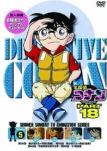 名探偵コナン PART 18 Vol.5 [DVD]