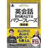 音声DL BOOK NHKラジオ英会話 英会話 話を組み立てるパワーフレーズ 講義編 (語学シリーズ 音声DL BOOK NHKラジオ英会話)