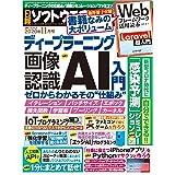 日経ソフトウエア 2020年 11 月号