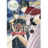 八犬伝   ‐東方八犬異聞‐ 第1巻   (あすかコミックスCL-DX)