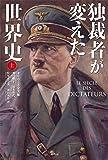 独裁者が変えた世界史 上