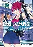 RAIL WARS! 13 日本國有鉄道公安隊 (Jノベルライト)