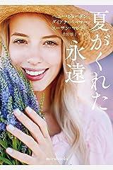 夏がくれた永遠 (mirabooks) Kindle版