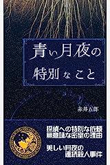 青い月夜の特別なこと 【青い月夜シリーズ】 Kindle版