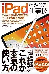 iPadはかどる! 仕事技(iPadOSにも対応した最新版) 単行本