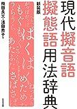 現代擬音語擬態語用法辞典 新装版