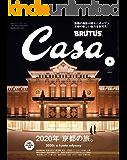 Casa BRUTUS(カーサ ブルータス) 2020年 4月号 [2020年 京都の旅。] [雑誌]
