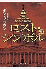 ロスト・シンボル(上中下合本版) (角川文庫) Kindle版