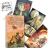 タロット オブ リトル プリンス -Tarot of the Little Prince-【星の王子さまのタロットカード…
