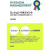 ミッションマネジメント―対話と信頼による価値共創型の組織づくり