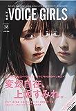 B.L.T.VOICE GIRLS Vol.38 (B.L.T. MOOK)