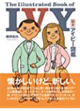 絵本アイビー図鑑 The Illustrated Book of IVY