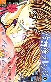 放課後オレンジ(5) (フラワーコミックス)
