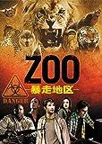 暴走地区-ZOO-/Zoo