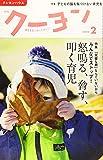 月刊クーヨン 2020年 2月号 [雑誌]