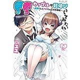 SSカップルは背伸びをしてみたい ~進藤くんとさくらちゃんの恋模様~ 3 (マイクロマガジン・コミックス)