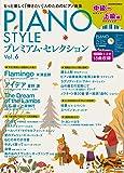 PIANO STYLE(ピアノスタイル) プレミアム・セレクションVol.6 中級〜上級編 (CD付) (リットーミュー…