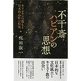 不干斎ハビアンの思想:キリシタンの教えと日本的心性の相克