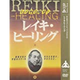 DVD>レイキ・ヒーリング―レイキで癒す! [BABジャパンヒーリングDVD] (<DVD>)