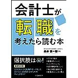 会計士が転職を考えたら読む本