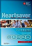 ハートセイバー ファーストエイド CPR AED インストラクターマニュアル  AHAガイドライン2015 準拠