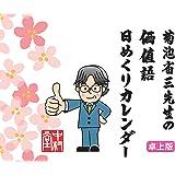 卓上版 菊池省三先生の価値語日めくりカレンダー