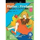 Flutter×Firebaseで始めるモバイルアプリ開発・最新改訂版 (技術の泉シリーズ(NextPublishing))