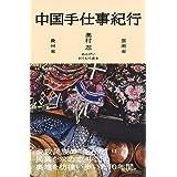 中国手仕事紀行 (雲南省・貴州省)