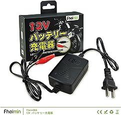 バッテリー 充電器 自動車 バイク カーバッテリー 電動自転車 自動車用 12V バッテリー充電器 カー用品 メンテナンス用品 バッテリーチャージャー バイク用 車 カー 用品 バイク用品 12V 1250mA