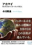 アカマイ―知られざるインターネットの巨人 (角川EPUB選書)