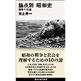 論点別 昭和史 戦争への道 (講談社現代新書)