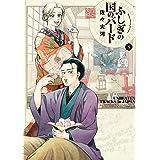 ふしぎの国のバード 8巻 (ハルタコミックス)