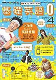 NHKテレビ・ラジオ 基礎英語0 2020年 4月号 [雑誌] (NHKテキスト)